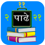 There are 2 to 30 multiplication tables in Marathi medium for kids education with audio clips.